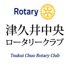 津久井中央ロータリークラブ